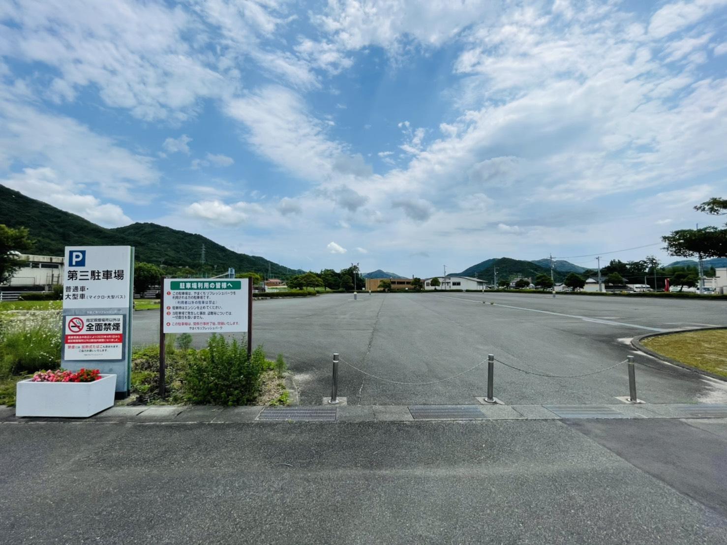 画像:第三駐車場